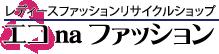 エコnaファッション おうち1軒丸ごと!おかたづけ&リサイクル買取専門店
